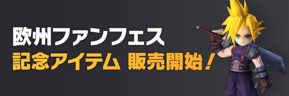欧州ファンフェス 記念アイテム 販売開始!