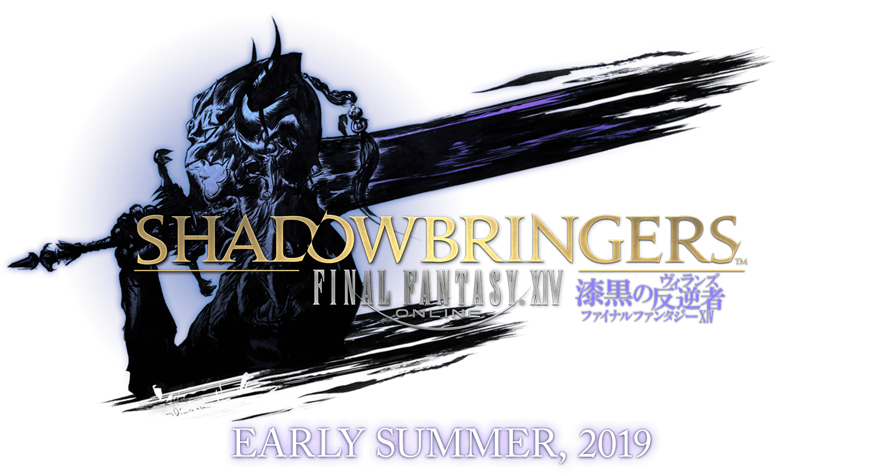 SHADOWBRINGERS 漆黒のヴィランズ EARLY SUMMER, 2019